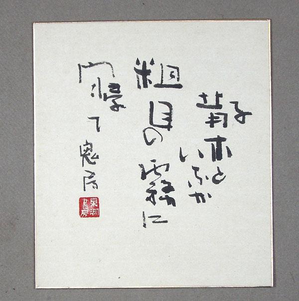 佐藤鬼房色紙 散木の句