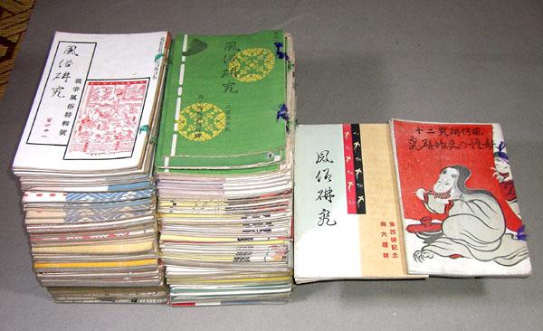 風俗研究 全244冊の内215冊