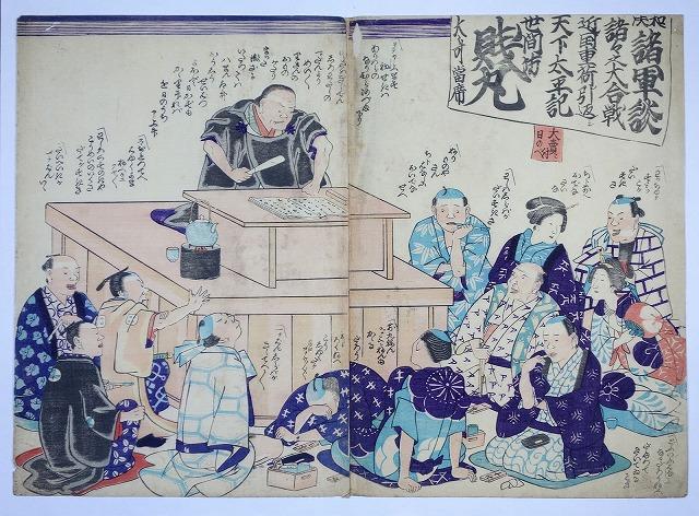 諸軍談諸々之大合戦 (戯画諷刺画)