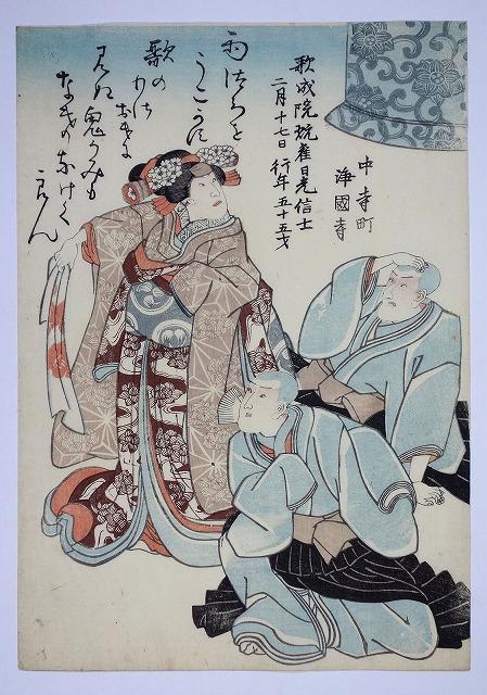 中寺町浄国寺 歌成院翫雀日光信士 行年55才 (死絵)