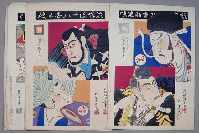 歌舞伎十八番 九代目市川団十郎 全19枚