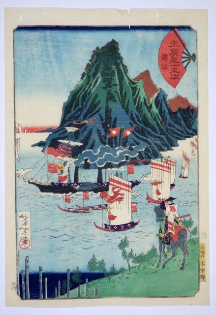 舞坂 末広五十三次(蒸気船の図)