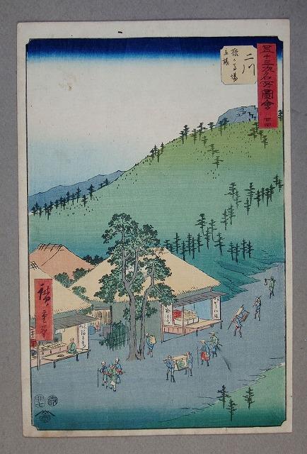 二川 五十三次名所図会(竪絵東海道)