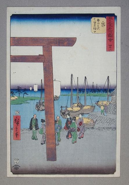 宮 五十三次名所図会(竪絵東海道)
