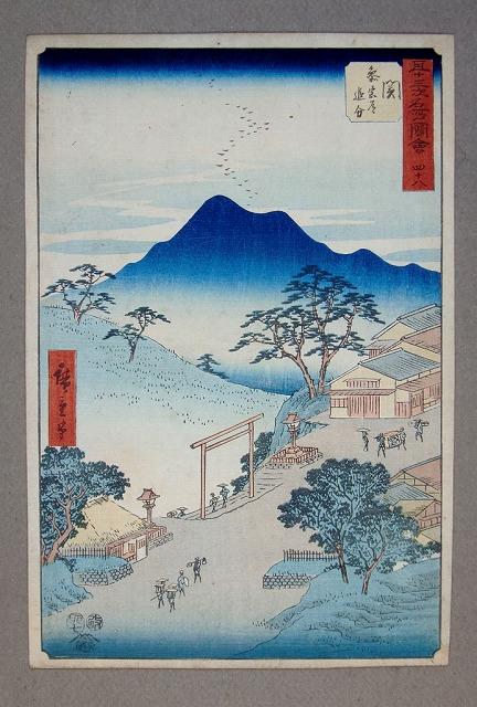 関 五十三次名所図会(竪絵東海道)
