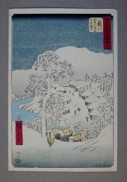 藤川 五十三次名所図会 (竪絵東海道)