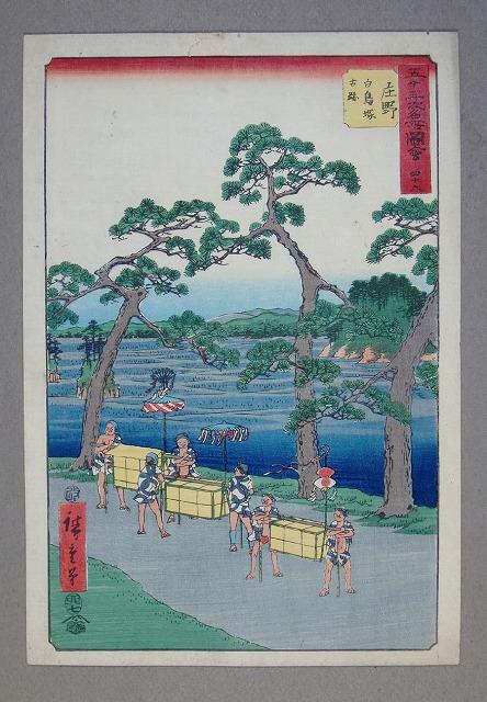 庄野 五十三次名所図会(竪絵東海道)